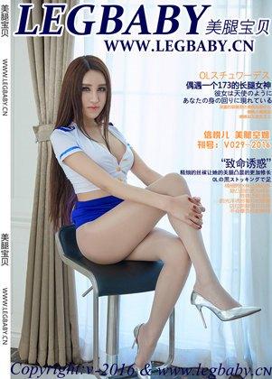 [LEGBABY美腿宝贝] V029-2016信悦儿 美腿空姐[65+1P/43.8M]